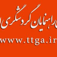 انجمن صنفی راهنمایان گردشگری استان تهران